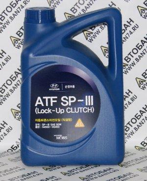 """Масло трансмиссионное полусинтетическое """"ATF SP-III"""", 4л"""